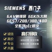 【襄阳】西门子ABplc交换机变频器触摸屏长期高价回收
