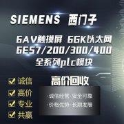 回收西门子6ES7全系列模块plc以太网模块